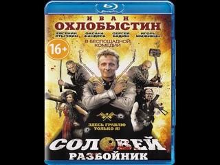 Соловей-Разбойник (Егор Баранов, боевик, комедия, приключения, криминал, 2012)