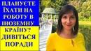 РОБОТА ЗА КОРДОНОМ поради адвоката Москаленко А В