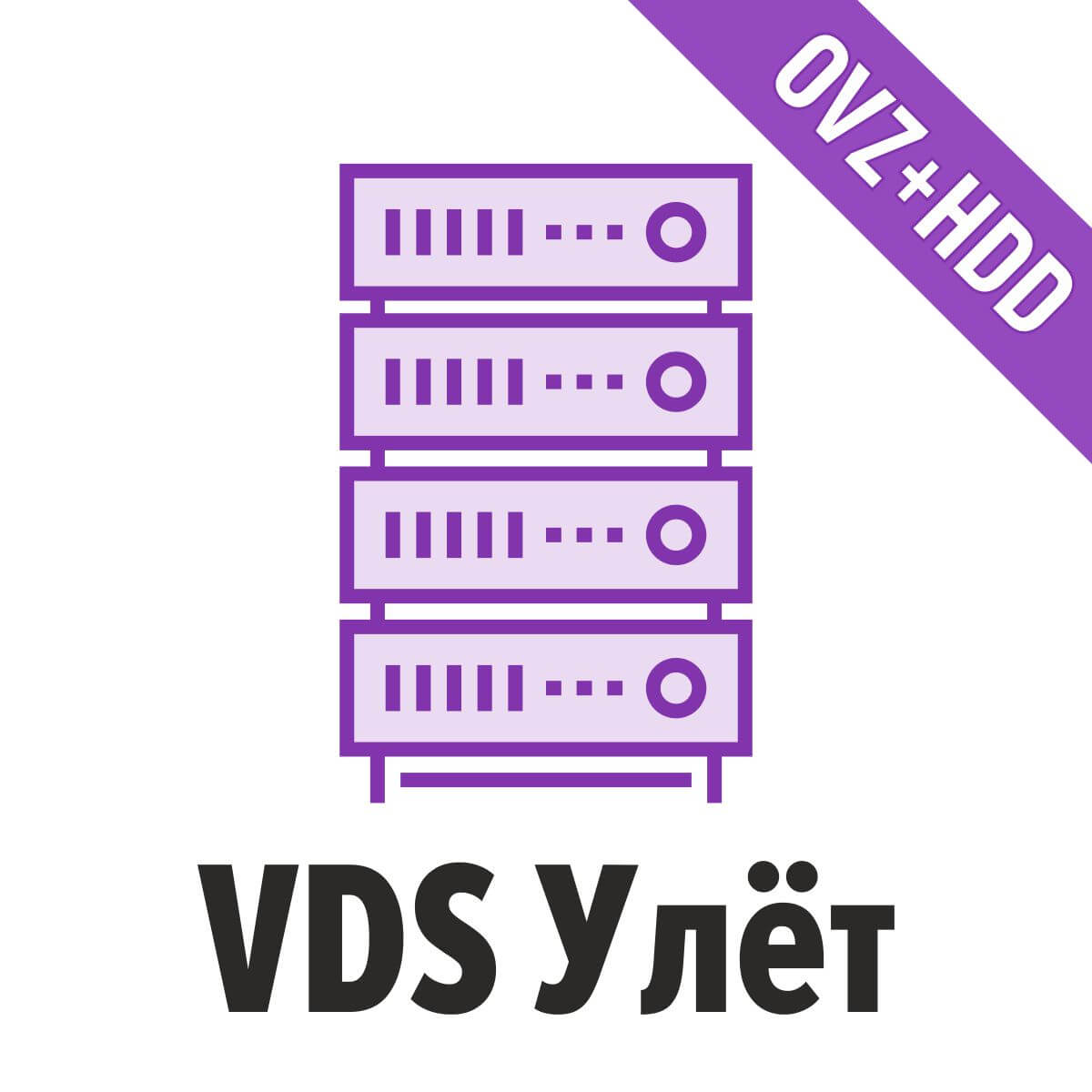 VDS Улёт (OpenVZ, HDD+SSD, 6 Core, 6Gb RAM, 120Gb HDD)