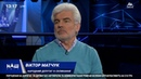 Матчук У деяких політиків всього два виходи – перемагати вибори або йти на нари. НАШ 23.03.19