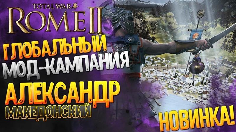 Новый Глобальный Мод - Александр Македонский в Total War: Rome 2 Divide et Impera - Alexander