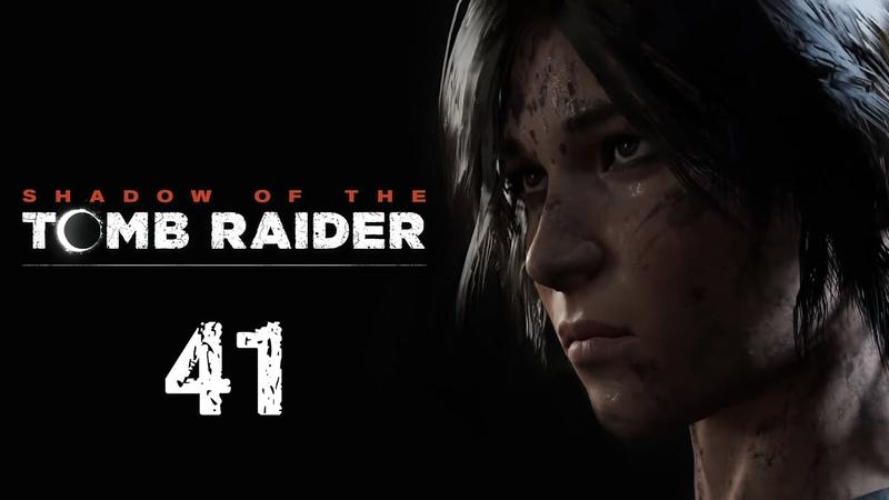 Shadow of the Tomb Raider - Прохождение игры - Горные катакомбы [41]   PC