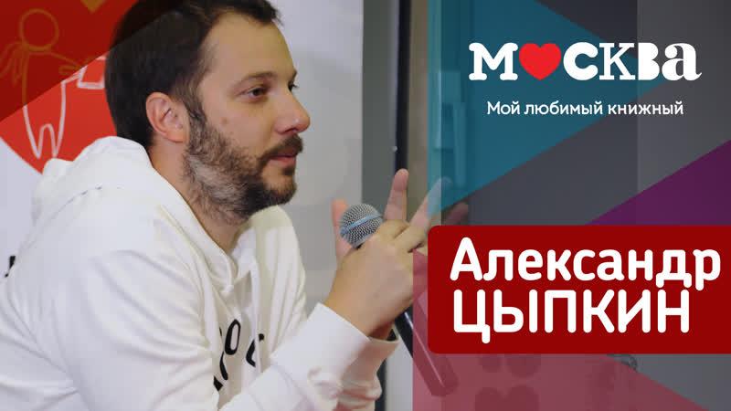 АЛЕКСАНДР ЦЫПКИН В КНИЖНОМ МАГАЗИНЕ «МОСКВА»!