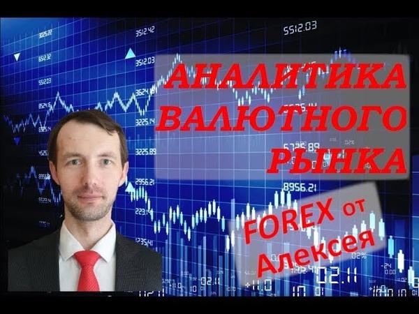 Аналитика Forex на 09.08.2019 по Eur/Usd, Gbp/Usd, Usd/JPY, Usd/Chf, Usd/Cad, Aud/Usd, Хau/Usd