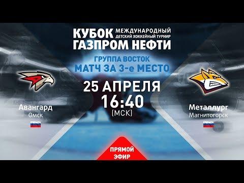 Авангард - Металлург. Матч за 3-е место Восток. XIII турнир Кубок Газпром нефти