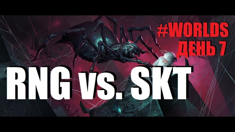 RNG vs. SKT   День 7 Игра 1 Worlds Group Stage 2019 Main Event   Royal Never Give Up SK Telecom 1