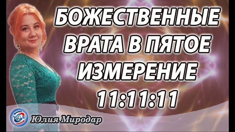 Премьера Божественные врата перехода в пятое измерение 11 11 Юлия Миродар всегранивселенной
