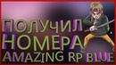 ПОЛУЧИЛ НОМЕРА! GTAКРИМИНАЛЬНАЯ РОССИЯ 4 Amazing RP