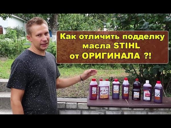 Как отличить подделку масла STIHL от ОРИГИНАЛА