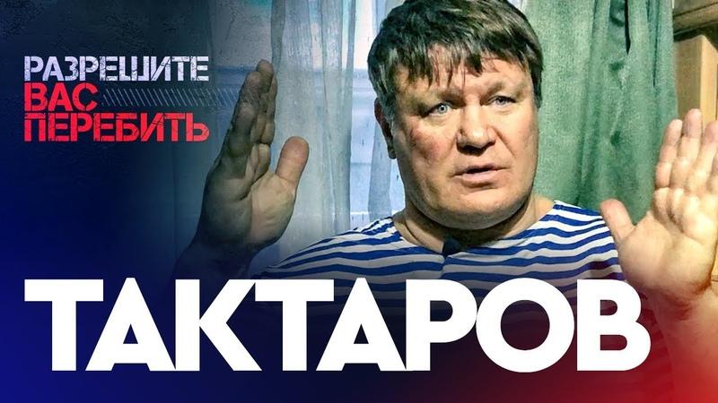 Тактаров про братьев Емельяненко Магу Исмаилова Шлеменко Харитонова Минакова и Волкова