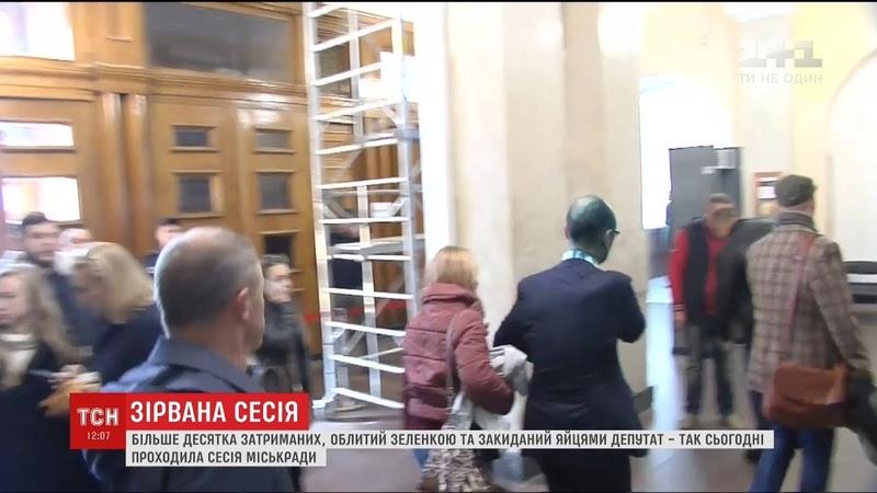 Депутата Гусовського облили зеленкою та закидали яйцями під будівлею Київради