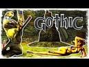 ОРОЧЬИ ТЁРКИ! 💀 GOTHIC 1 8 🐟 PIRANHA BYTES GAMES MARATHON