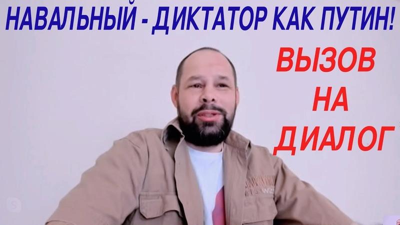 Кунгуров: Навальный - диктатор как Путин! вызов на диалог
