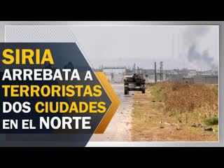 Ejército sirio arrebata a terroristas dos ciudades en el norte
