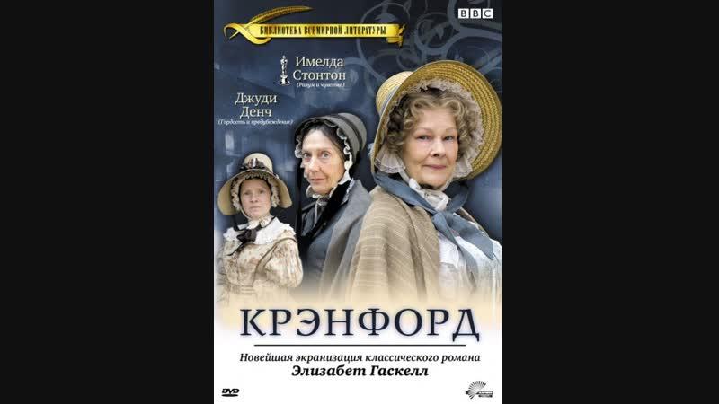 Крэнфорд/Cranford/ 1 сезон,1 серия США, Великобритания