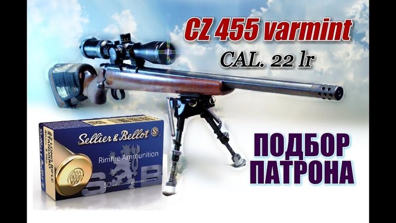 SELLIER BELLOT cal. 22LR ПОДБОРОТСТРЕЛ для CZ 455 varmint