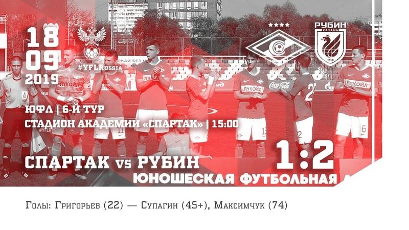 Обзор матча Спартак - Рубин U-17 1:2
