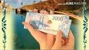 Билеты Банка России Или деньги национальная валюта ЦБ?