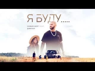 София Берг (ft. Джиган) - Я буду... | 2019 год | клип Official Video HD (& feat.)
