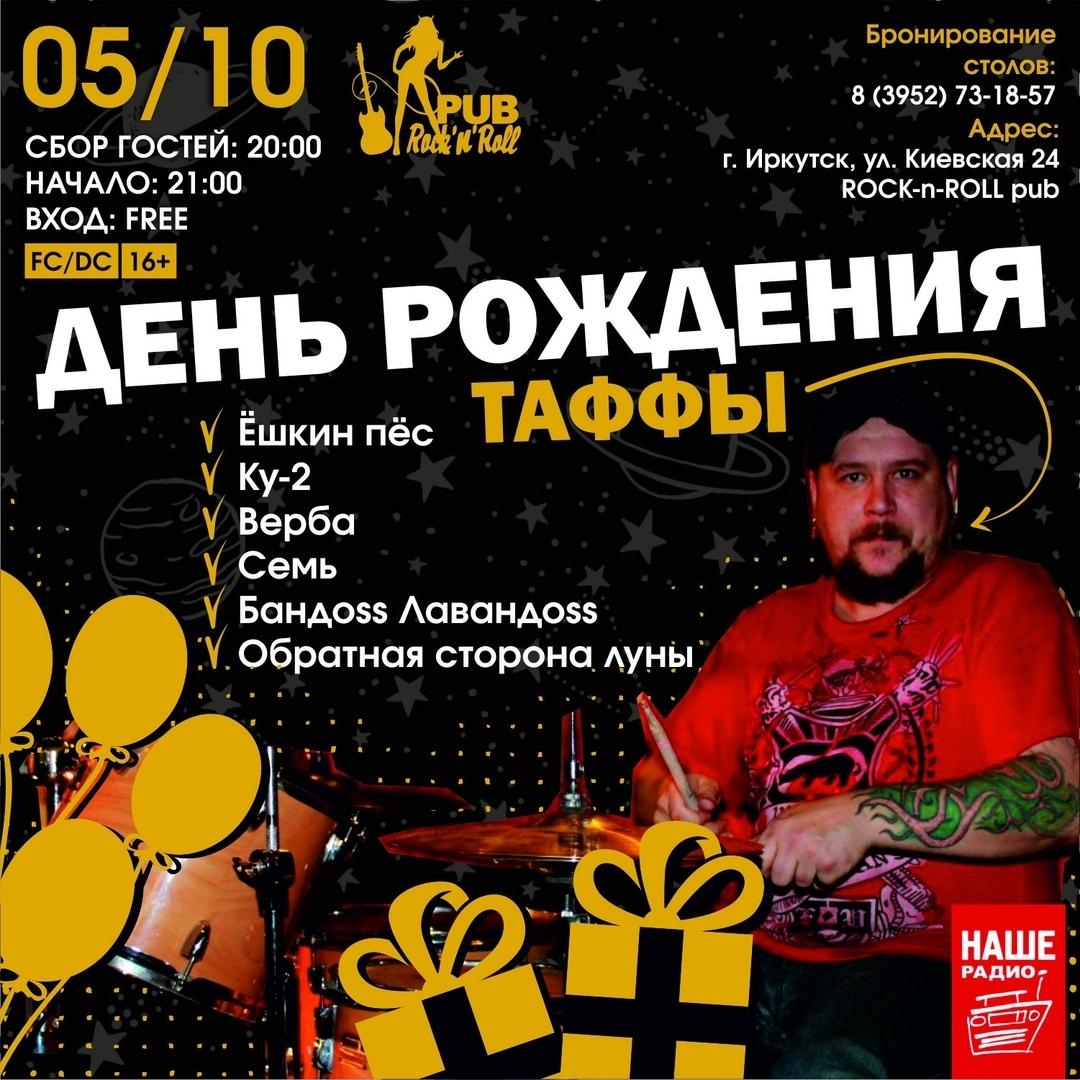 Афиша Иркутск День Рождения ТАФФЫ!!! 5 октября 2019 RnR Pub