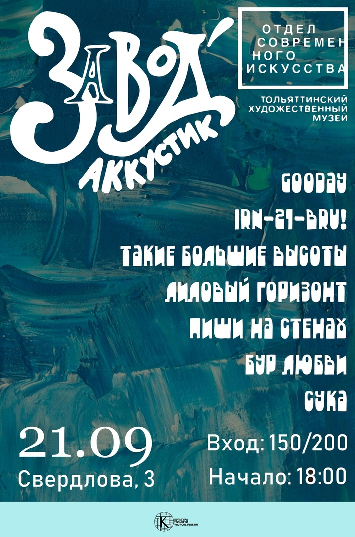 ЗАВОД Acoustic Edition