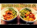 Халоп на кухне 1 Свинина в кисло сладком соусе