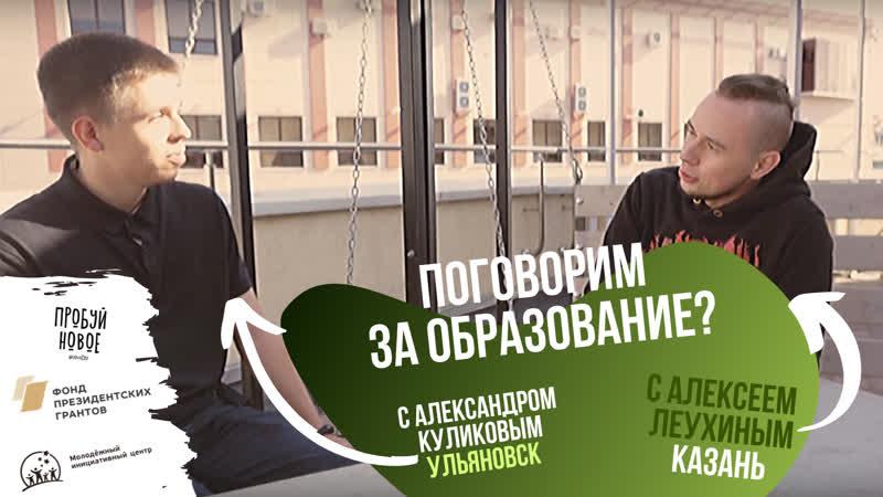 Интервью с сотрудником лаборатории нейроморфных вычислений и нейросимуляций КФУ Алексеем Леухиным