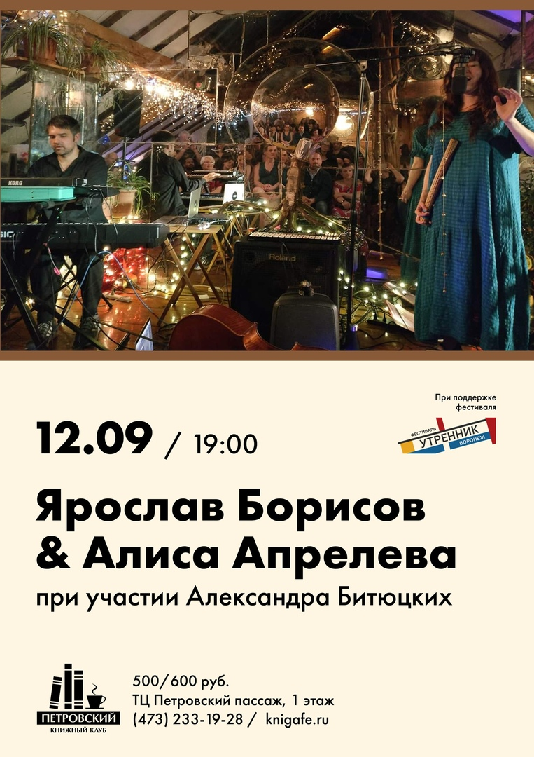 Афиша 12/09 :: Ярослав Борисов & Алиса Апрелева