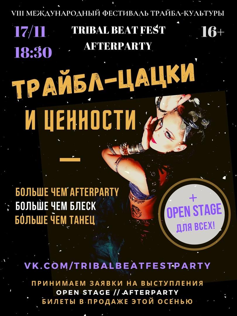 Афиша Екатеринбург ТРАЙБЛ AFTERPARTY VIII Tribal Beat Fest
