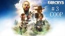 ЭКШЕН, ЛАГИ И КРОВЬ. FarCry 5 [coop] 3