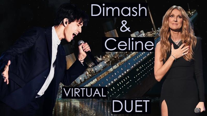 My Heart Will Go On Dimash Celine виртуальный дуэт трио Селин Димаш Кудайберген и Селин Дион