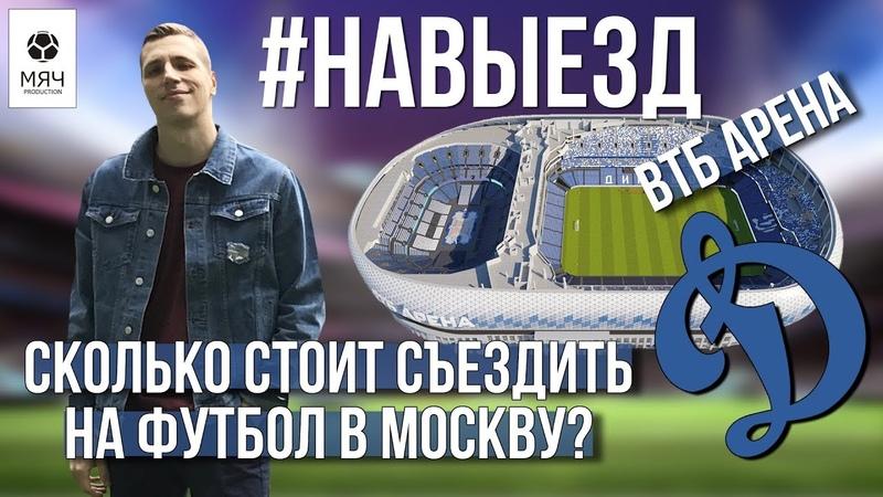 НАВЫЕЗД | ВТБ Арена 10 фактов | Сколько стоит съездить на футбол в Москву?