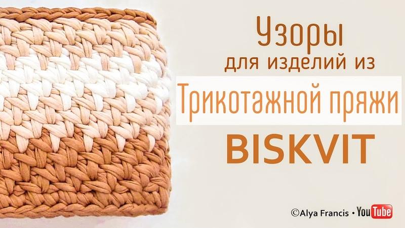 УЗОР ДЛЯ СУМОК И КОРЗИН ИЗ трикотажной пряжи Biskvit / Bag knitted t shirt yarn basket
