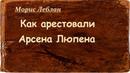 Морис Леблан Как арестовали Арсена Люпена аудиокнига
