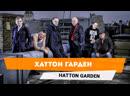 Хаттон Гарден Hatton Garden Трейлер сериала 2019