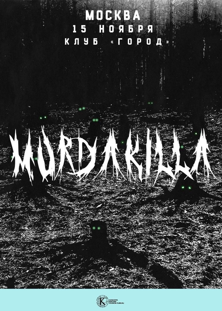 MURDA KILLA | ГОРОД