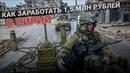 Зарплата контрактников Как заработать 1 5 млн рублей в Сирии