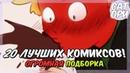 20 ЛУЧШИХ КОМИКСОВ ЛЕДИ БАГ И СУПЕР КОТ! 1 ЧАСТЬ ОГРОМНАЯ ПОДБОРКА SatoriComix Комиксы