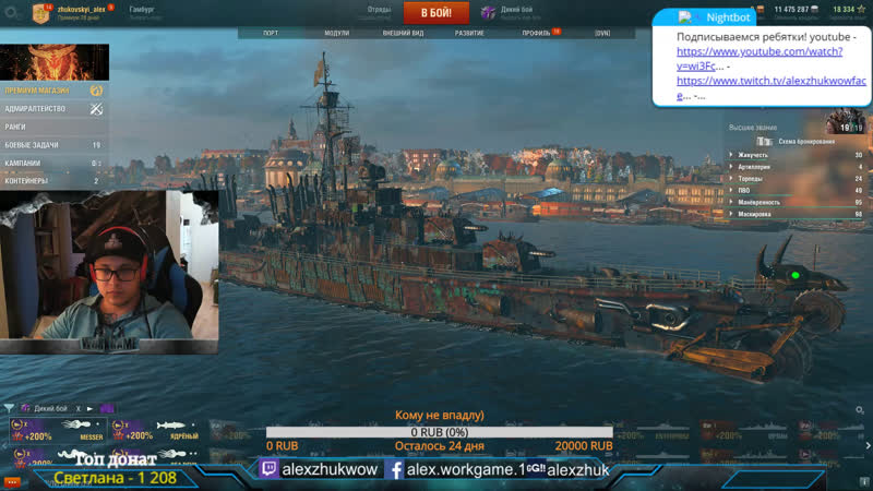 World of Warships - Катаем под трансик на Авиках и всякое другое!