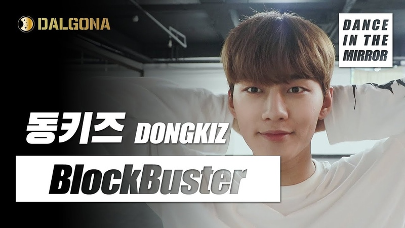 [DIM] 동키즈(Dongkiz) - BlockBuster Dance Practice