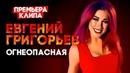 Евгений Григорьев Жека Огнеопасная Премьера клипа