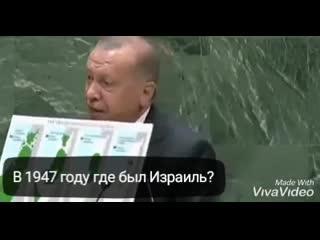 Эрдоган вдребезги разнёс Израиль в ген ансамблеи ООН
