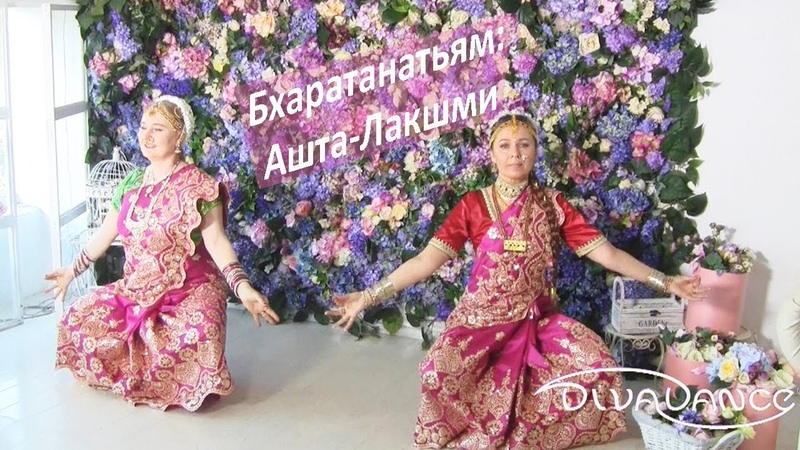 Клип Ashtalakshmi Sthothram Bharatanatyam танец Ашта Лакшми штотрам бхаратанатьям русские субтитры