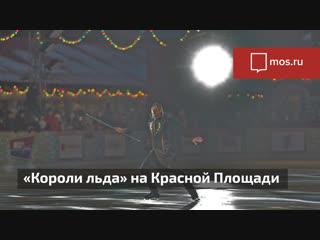 Ледовое шоу Короли льда на фестивале Путешествие в Рождество