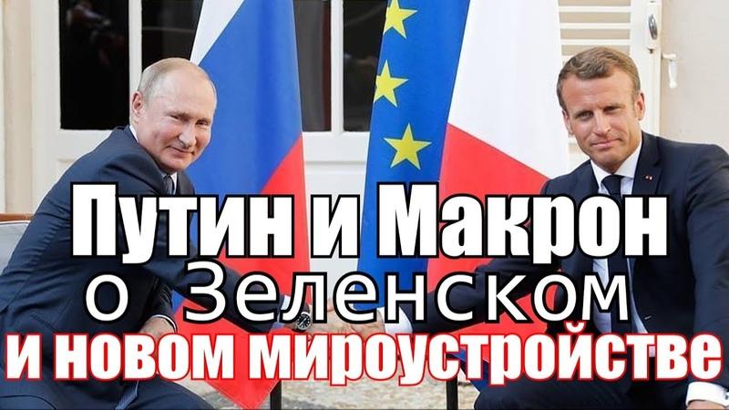 Путин и Макрон! Новый миропорядок и оптимизм в переговорах с Зеленским !
