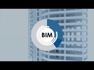 Что такое BIM-модель