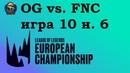 OG vs. FNC | Week 6 LEC Summer 2019 | Чемпионат Европы LCS EU | Origen Fnatic