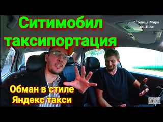 Все о СитиМобил таксипортация | Обман водителей в стиле Яндекс Такси | Столица Мира