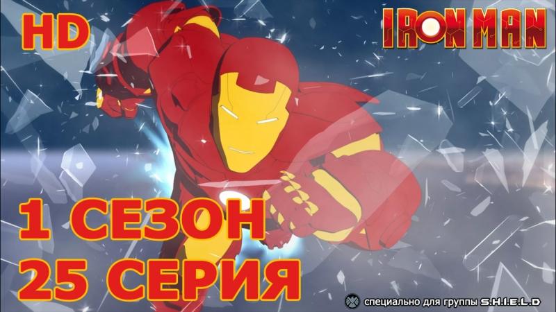Железный Человек Приключения в Броне 1 Сезон 25 Серия Захватывающие Истории Часть Первая