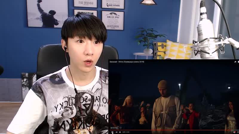 Звонкий - Shine (Korean Reaction) 러시아 뮤직비디오에 한국이